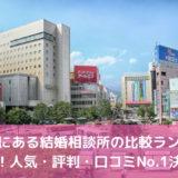 長野県の結婚相談所おすすめランキング【2021年】料金・口コミ評判を比較