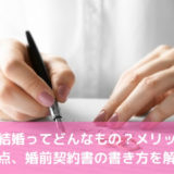 契約結婚ってどんなもの?メリットや注意点、婚前契約書の書き方を解説!