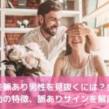 婚活で脈あり男性を見抜くには?会話や行動の特徴、脈ありサインを解説