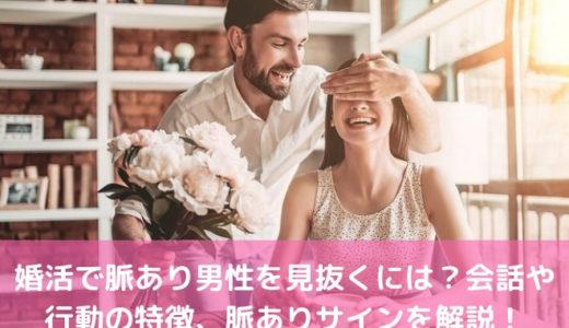 婚活で脈あり男性を見抜くには?会話や行動の特徴、脈ありサインを解説!