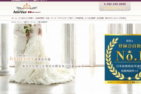 ウール結婚サポートセンター