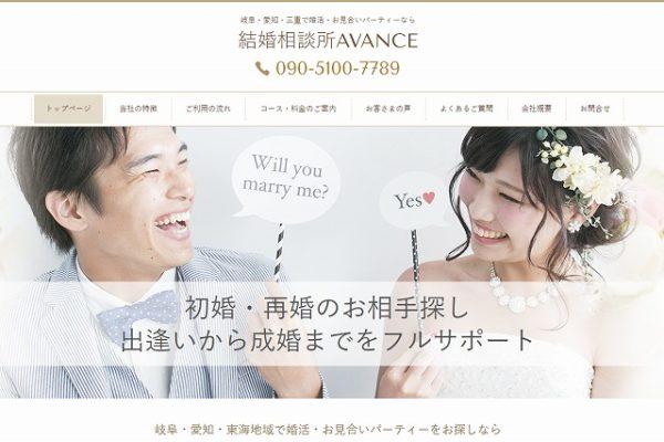 結婚相談所AVANCE