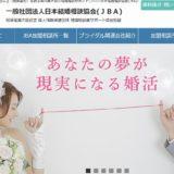 日本結婚相談協会(JBA)はどんな所?口コミ評判を紹介します!