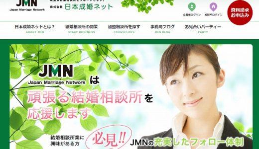 日本成婚ネット(JMN)の評判は?どんな団体かを徹底解剖!