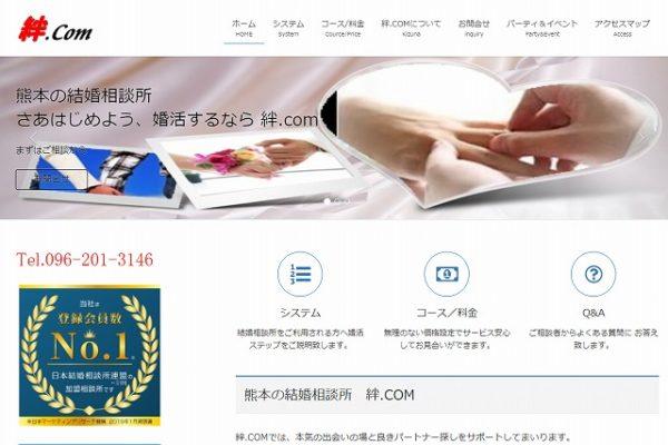 絆.com