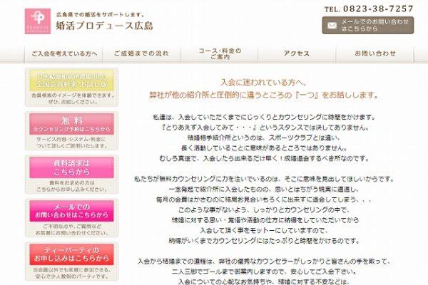 婚活プロデュース広島