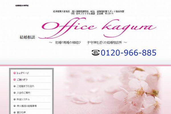 office kagura