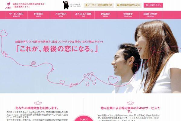 熊本県民メイト