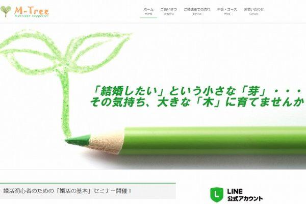 M-Tree(エムツリー)
