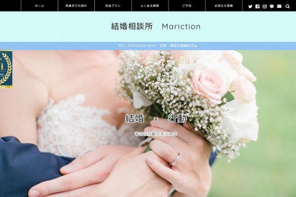 Mariction(マリクション)