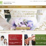 日本仲人連盟(NNR)の会員数や口コミ評判を調査!どんな連盟なの?