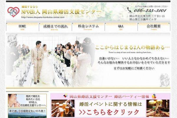 岡山県婚活支援センター