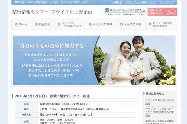 結婚情報センター ブライダル上野企画