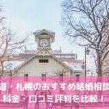 北海道・札幌のおすすめ結婚相談所22選!料金・口コミ評判を比較!