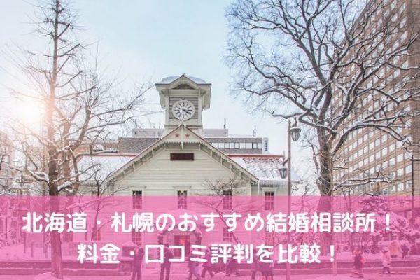 北海道・札幌のおすすめ結婚相談所! 料金・口コミ評判を比較!