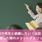 小学校の先生と結婚したい!出会う方法と結婚相手のメリットデメリット