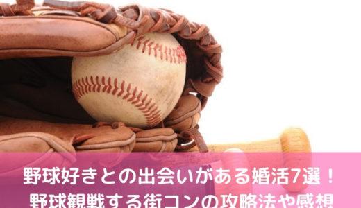 野球好きとの出会いがある婚活7選!野球観戦する街コンの攻略法や感想