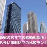 新宿のおすすめ結婚相談所25選!激戦区での評判を比較【2021年版】