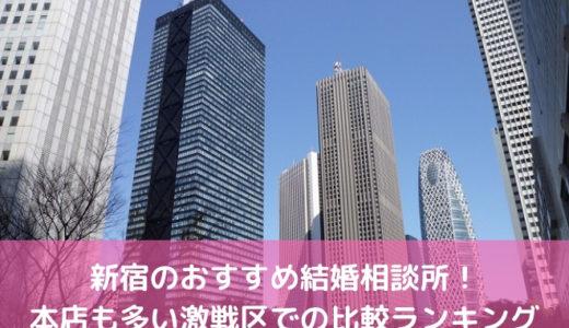新宿のおすすめ結婚相談所!本店も多い激戦区での比較ランキング