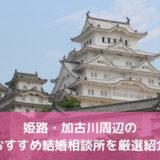 【2020年】姫路・加古川周辺のおすすめ結婚相談所の口コミと人気21選