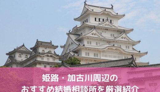 【2019年】姫路・加古川周辺のおすすめ結婚相談所を厳選紹介!