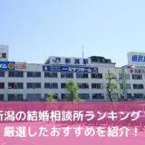 【2019年】新潟県でおすすめの結婚相談所17選!口コミ評判を比較!