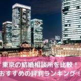 【2021年版】東京のおすすめ結婚相談所22選!料金・評判を徹底比較