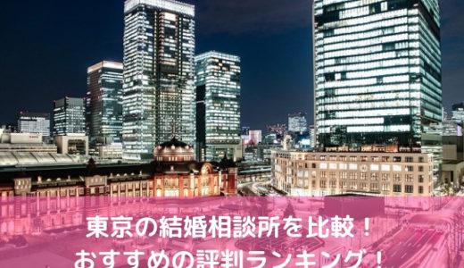 【2019年】東京のおすすめ結婚相談所を徹底比較した評判ランキング!