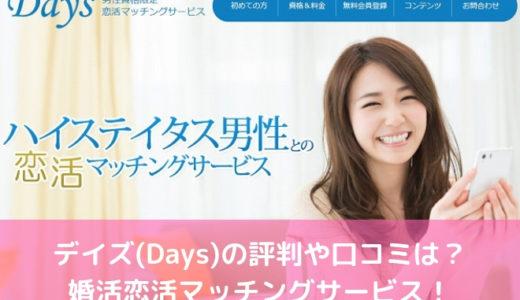 デイズ(Days)の評判や口コミは?婚活恋活マッチングサービス!