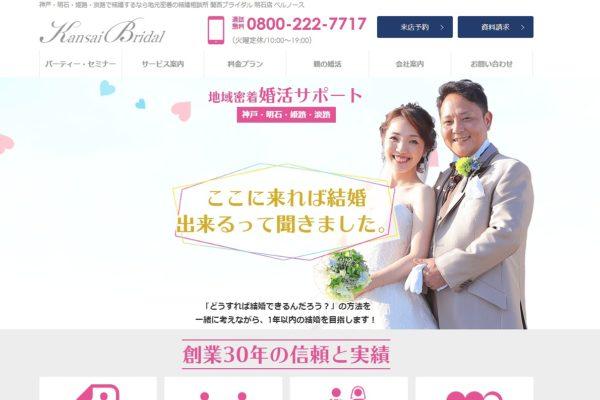 関西ブライダル 明石店 ベルノース