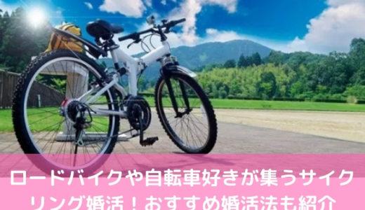 ロードバイクや自転車好きが集うサイクリング婚活!おすすめ婚活法も紹介