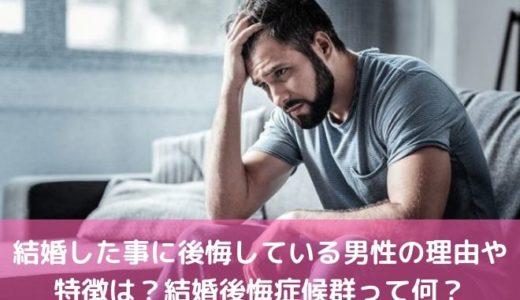 結婚した事に後悔している男性の理由や特徴は?結婚後悔候症群って何?