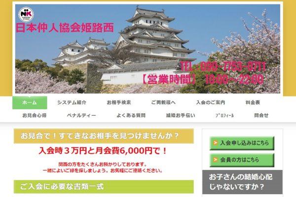 日本仲人協会姫路西