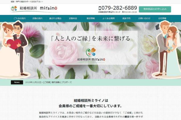 結婚相談所ミライノ