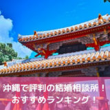 沖縄で評判の結婚相談所を比較【2020年】人気のおすすめランキング!