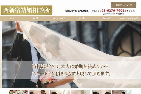 西新宿結婚相談所