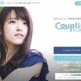婚活アプリのカップリンク(Couplink)はどんなアプリ?特徴と評判は?