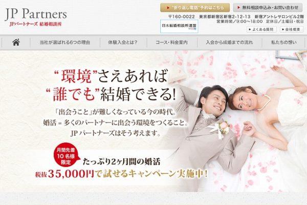 JPパートナーズ結婚相談所