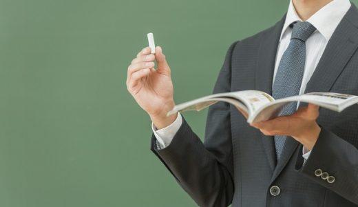 教師との結婚生活の心得!高校や中学の先生と結婚したい方必見!