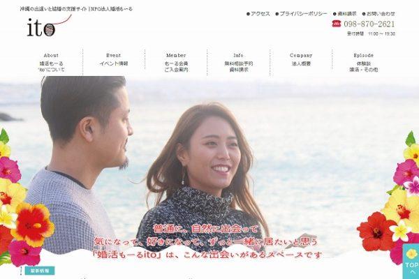 沖縄婚活もーるito