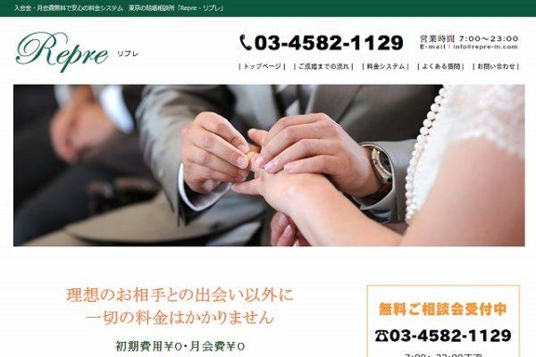 結婚相談所Repre(リプレ)