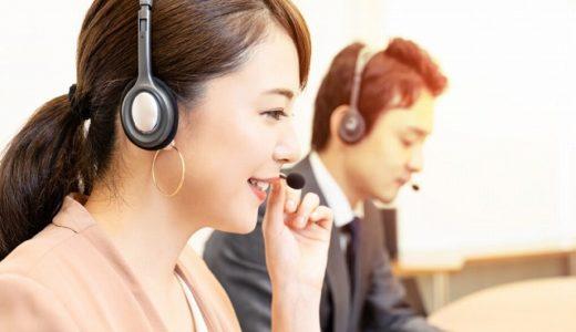 結婚相談所に資料請求したら勧誘電話が来る?結婚相談所の勧誘を断る方法
