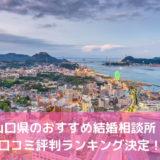 【2019年】山口県のおすすめ結婚相談所!口コミ評判ランキング!