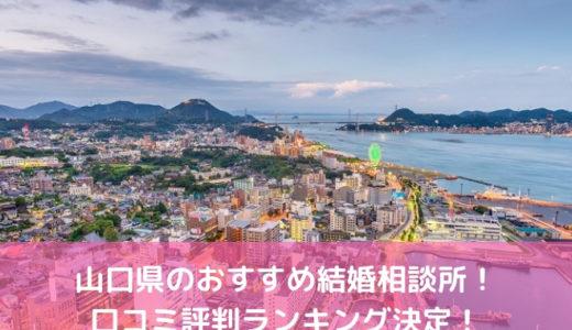 2019年山口県のおすすめ結婚相談所!口コミ評判ランキング決定!