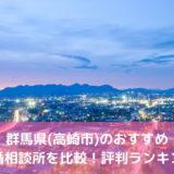 群馬県(高崎市)のおすすめ結婚相談所を比較!2020年評判ランキング