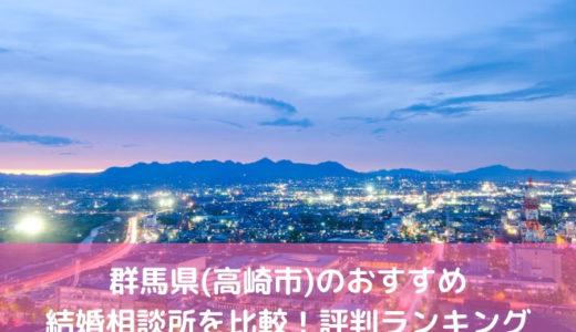 群馬県(高崎市)のおすすめ結婚相談所を比較!2019年評判ランキング