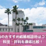 【2020年】徳島のおすすめ結婚相談所はココ!料金・評判を徹底比較!