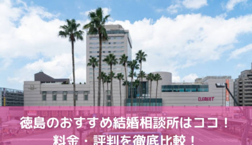 【2019年】徳島のおすすめ結婚相談所はココ!料金・評判を徹底比較!