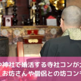 お寺や神社で婚活する寺社コンが大ブーム!お坊さんや僧侶との坊コンも!