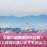 【2020年】京都の結婚相談所比較!口コミ評判の良いおすすめはココ!